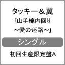 偶像名: Ta行 - [枚数限定][限定盤]山手線内回り〜愛の迷路〜(初回生産限定盤A)/タッキー&翼[CD+DVD]【返品種別A】