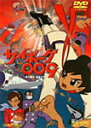 【送料無料】サイボーグ009/アニメーション[DVD]【返品...