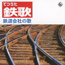 Artist Name: A Line - 鉄歌〜鉄道会社の歌/オムニバス[CD]【返品種別A】