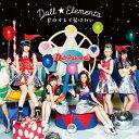 偶像名: Ta行 - 君のオモイ届けたい/Doll☆Elements[CD]通常盤【返品種別A】