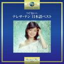 つぐない〜テレサ・テン 日本語ベスト/テレサ・テン[CD]【返品種別A】