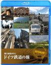 【送料無料】関口知宏が行く ドイツ鉄道の旅/鉄道[Blu-ray]【返品種別A】