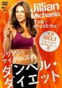 【送料無料】ジリアン・マイケルズのダンベル・ダイエット 7日間で-2キロを目指せ!/ジリアン・マイケルズ[DVD]【返品種別A】【smtb-k】【w2】