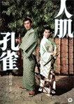 人肌孔雀/市川雷蔵[DVD]【返品種別A】