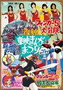 復刻!東映まんがまつり 1974年夏/アニメーション[DVD]【返品種別A】