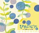 器乐曲 - ぴあのピア Vol.2 ウィーン古典派〜モーツァルト編/オムニバス(クラシック)[CD+DVD]【返品種別A】