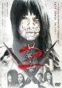 【送料無料】口裂け女2/飛鳥凛[DVD]【返品種別A】