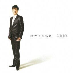 旅立つ季節に/<strong>松原健之</strong>[CD]【返品種別A】