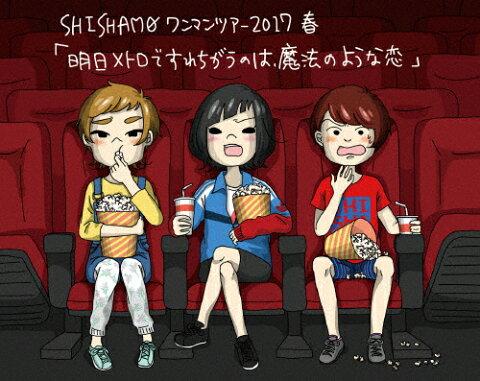 【送料無料】明日メトロですれちがうのは、魔法のような恋/SHISHAMO[Blu-ray]【返品種別A】