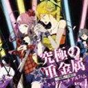 究極の重金属トリビュートアルバム Vol.1/オムニバス CD 【返品種別A】