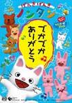 【送料無料】げんきげんきノンタン 〜でかでか ありがとう〜/アニメーション[DVD]【返品種別A】