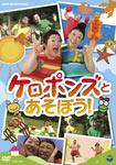 【送料無料】NHKDVD ケロポンズとあそぼう!/ケロポンズ[DVD]【返品種別A】