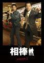 【送料無料】[枚数限定]相棒 season1 DVD-BOX/水谷豊[DVD]【返品種別A】
