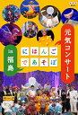Rakuten - にほんごであそぼ 元気コンサート in 福島/子供向け[DVD]【返品種別A】