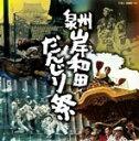 【送料無料】泉州岸和田 だんじり祭/囃子[CD]【返品種別A】