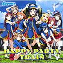 【送料無料】『ラブライブ!サンシャイン!!』3rdシングル「HAPPY PARTY TRAIN」 【BD付】/Aqours[CD+Blu-ray]【返品種別A】