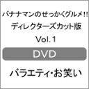 【送料無料】バナナマンのせっかくグルメ!! ディレクターズカット版 Vol.1/バナナマン[DVD]【返品種別A】