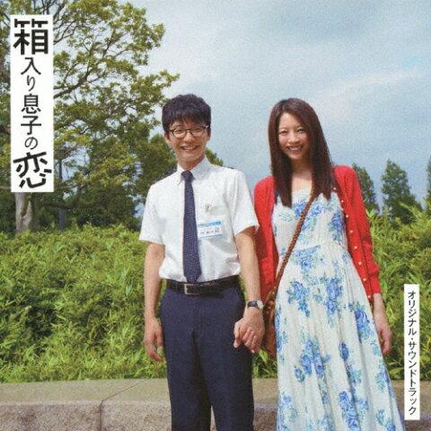 「箱入り息子の恋」オリジナル・サウンドトラック/高田漣[CD]【返品種別A】