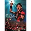 【送料無料】氷川きよしスペシャルコンサート2008 きよしこの夜Vol.8/氷川きよし[DVD]【返品種別A】