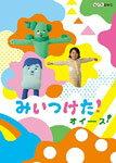 NHKDVD みいつけた! オイース!/子供向け[DVD]【返品種別A】...:joshin-cddvd:10246131
