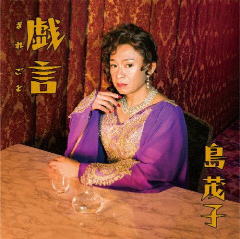 戯言(通常盤/CD付)/島茂子[DVD]【返品種別A】