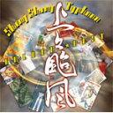 【送料無料】GOLDEN☆BEST 上々颱風/上々颱風[CD]【返品種別A】
