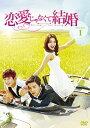 【送料無料】恋愛じゃなくて結婚 DVD-BOX1/ヨン・ウジン[DVD]【返品種別A】