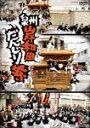 泉州岸和田だんじり祭/ドキュメント[DVD]【返品種別A】