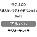 乐天商城 - 【送料無料】ラジオCD「冴えないラジオの育てかた♭」Vol.1/ラジオ・サントラ[CD]【返品種別A】