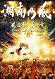 【送料無料】風伝説 第二章 〜雑巾野郎 ボロボロ一番星TOUR2015〜/湘南乃風[DVD]【返品種別A】