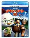【送料無料】チキン・リトル 3Dセット/アニメーション[Blu-ray]【返品種別A】