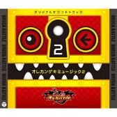【送料無料】モンスター烈伝 オレカバトル オレカンゲキミュージック2/ゲーム・ミュージック[CD]【返品種別A】