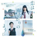 乐天商城 - オリジナル・サウンドトラック「恋は雨上がりのように」/サントラ[CD]【返品種別A】