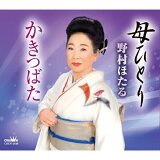 母ひとり/野村ほたる[CD]【返品種別A】