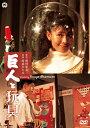 巨人と玩具/川口浩 DVD 【返品種別A】