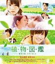 【送料無料】[枚数限定][先着特典付]植物図鑑 運命の恋、ひろいました/岩田剛典,高畑充希[Blu-ray]【返品種別A】