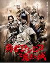 【送料無料】勇者ヨシヒコと魔王の城 Blu-rayBOX/山田孝之[Blu-ray]【返品種別A】