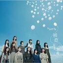 初恋至上主義【通常盤Type-A】(CD...