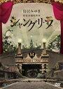 【送料無料】鳥居みゆき 狂宴封鎖的世界「シャングリ・ラ」/鳥居みゆき[DVD]【返品種別A】