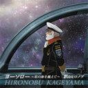 TVアニメ『宇宙戦艦ヤマト2199』第五章ED主題歌「ヨーソ...