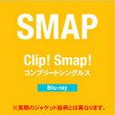 【送料無料】Clip!Smap!コンプリートシングルス【Blu-ray】/SMAP[Blu-ray]【返品種別A】