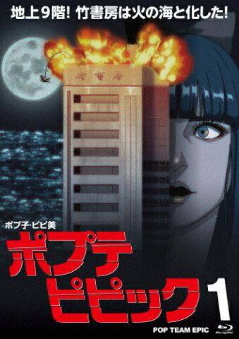 【送料無料】ポプテピピック vol.1(Blu-ray)/アニメーション[Blu-ray]【返品種別A】