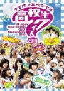 【送料無料】第30回全国高等学校クイズ選手権 高校生クイズ2010/TVバラエティ[DVD]【返品種