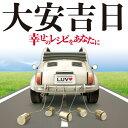 樂天商城 - 大安吉日〜幸せのレシピをあなたに/オムニバス[CD]【返品種別A】