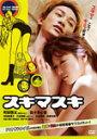 【送料無料】スキマスキ/町田啓太[DVD]【返品種別A】