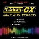 【送料無料】ゲームセンターCX 10thアニバーサリーサウンドトラック/ゲーム・ミュージック[CD]【返品種別A】
