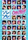 【送料無料】Hello!Project2013 SUMMER COOL HELLO!~ソレゾーレ!~/Hello!Project[DVD]【返品種別A】