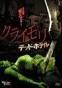 【送料無料】クライモリ デッド・ホテル/アンソニー・イロット[DVD]【返品種別A】