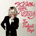 艺人名: A行 - The radical boys/アップル斎藤と愉快なヘラクレスたち[CD]【返品種別A】