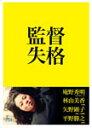 【送料無料】[枚数限定]監督失格/林由美香[Blu-ray]【返品種別A】